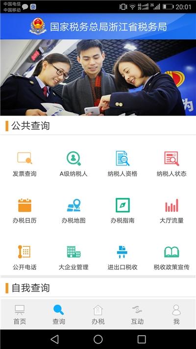 浙江省电子税务局截图1