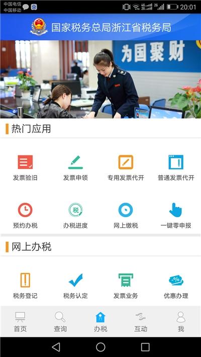 浙江省电子税务局截图3