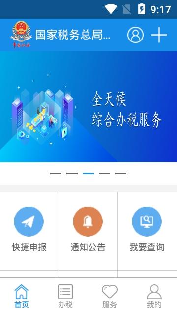 浙江省电子税务局截图4