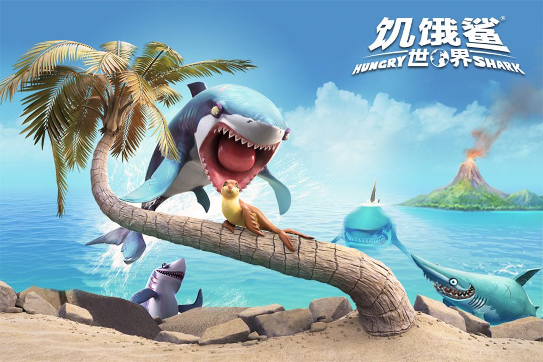 饥饿鲨:世界截图5