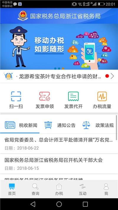 浙江省电子税务局截图