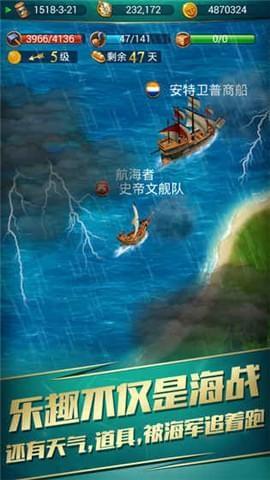 航海日记截图3