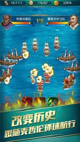 航海日记截图