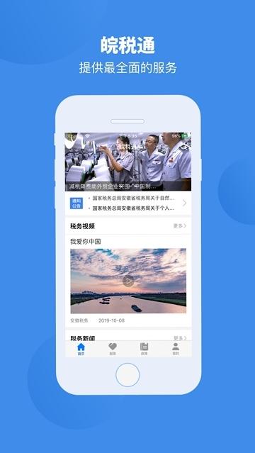 安徽省电子税务局截图