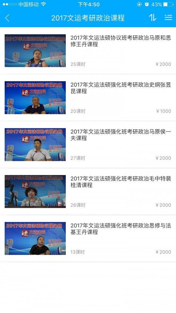 文运法硕截图4
