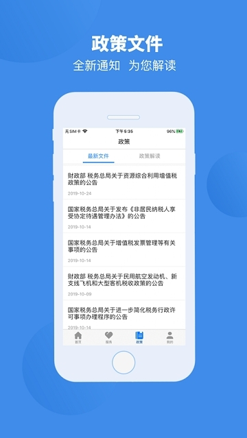 安徽省电子税务局截图4