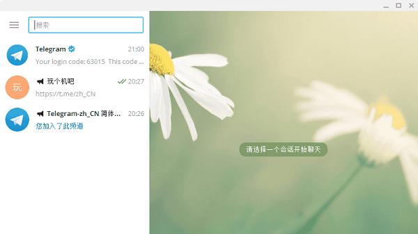 Telegram截图