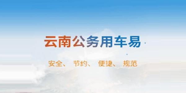 云南公务用车易截图