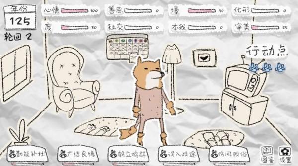 狐里狐涂截图3
