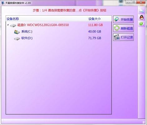 天星数据恢复软件截图1