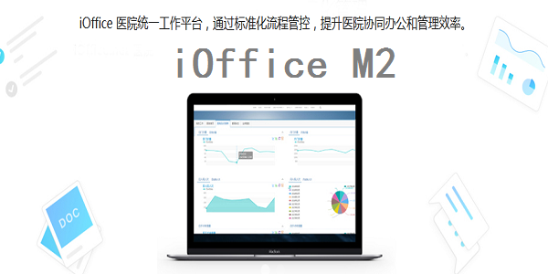 iOffice M2截图