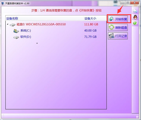天星数据恢复软件截图