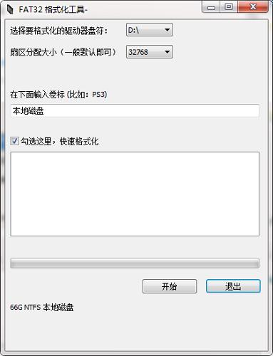 fat32格式化工具guiformat截图