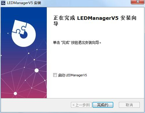 LED屏幕管理截图