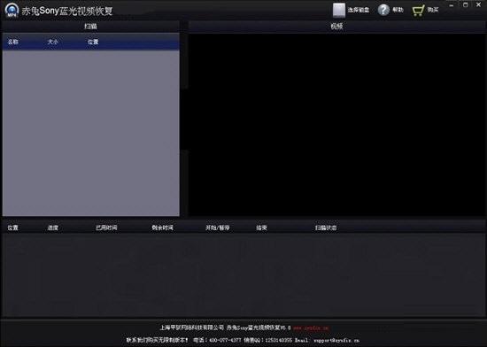 赤兔Sony蓝光视频恢复