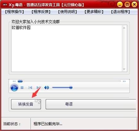 粤语普通话互译发音工具(粤语翻译器)截图