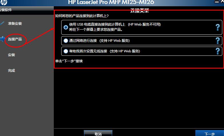 惠普LaserJet Pro MFP M125/126一体机PCLm驱动截图