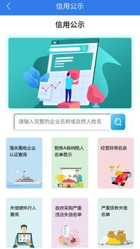 信用上海截图3