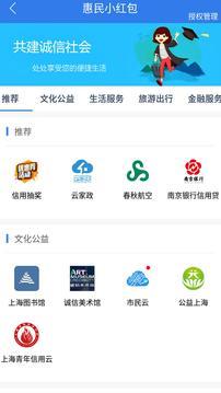 信用上海截图4