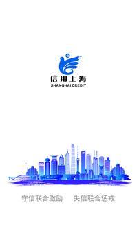 信用上海截图