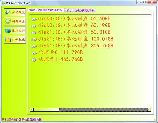 流星数据恢复软件截图1