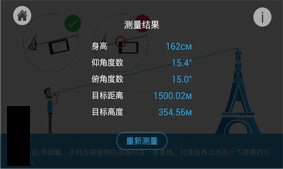 测距仪截图3