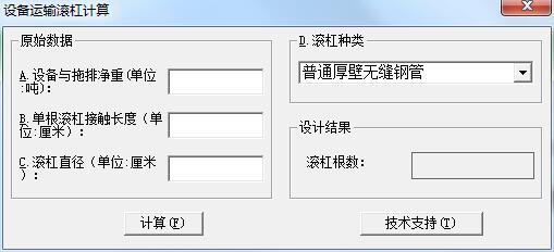 设备运输滚杠计算软件截图1
