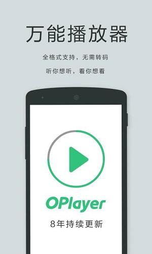 OPlayer-萬能播放器截圖4