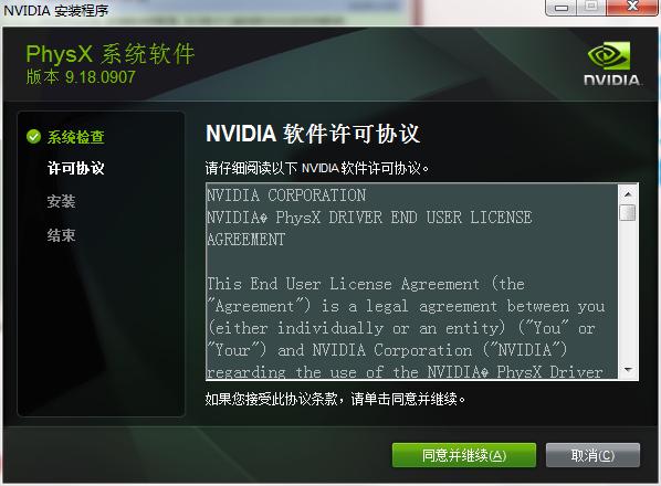 NVIDIA PhysX截图