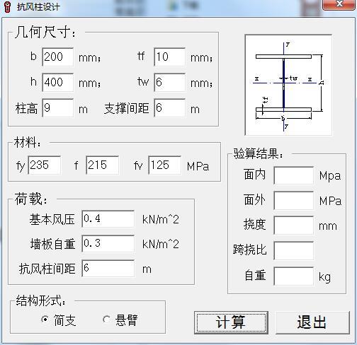 抗风柱计算截图1