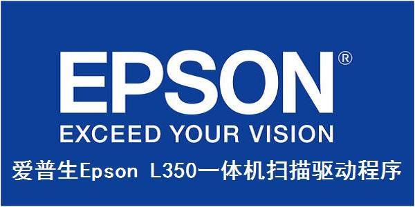 爱普生Epson L350一体机扫描驱动程序 32位/64位截图