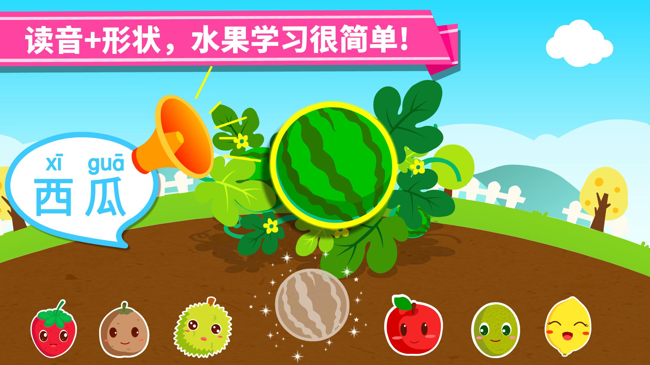宝宝学水果截图2