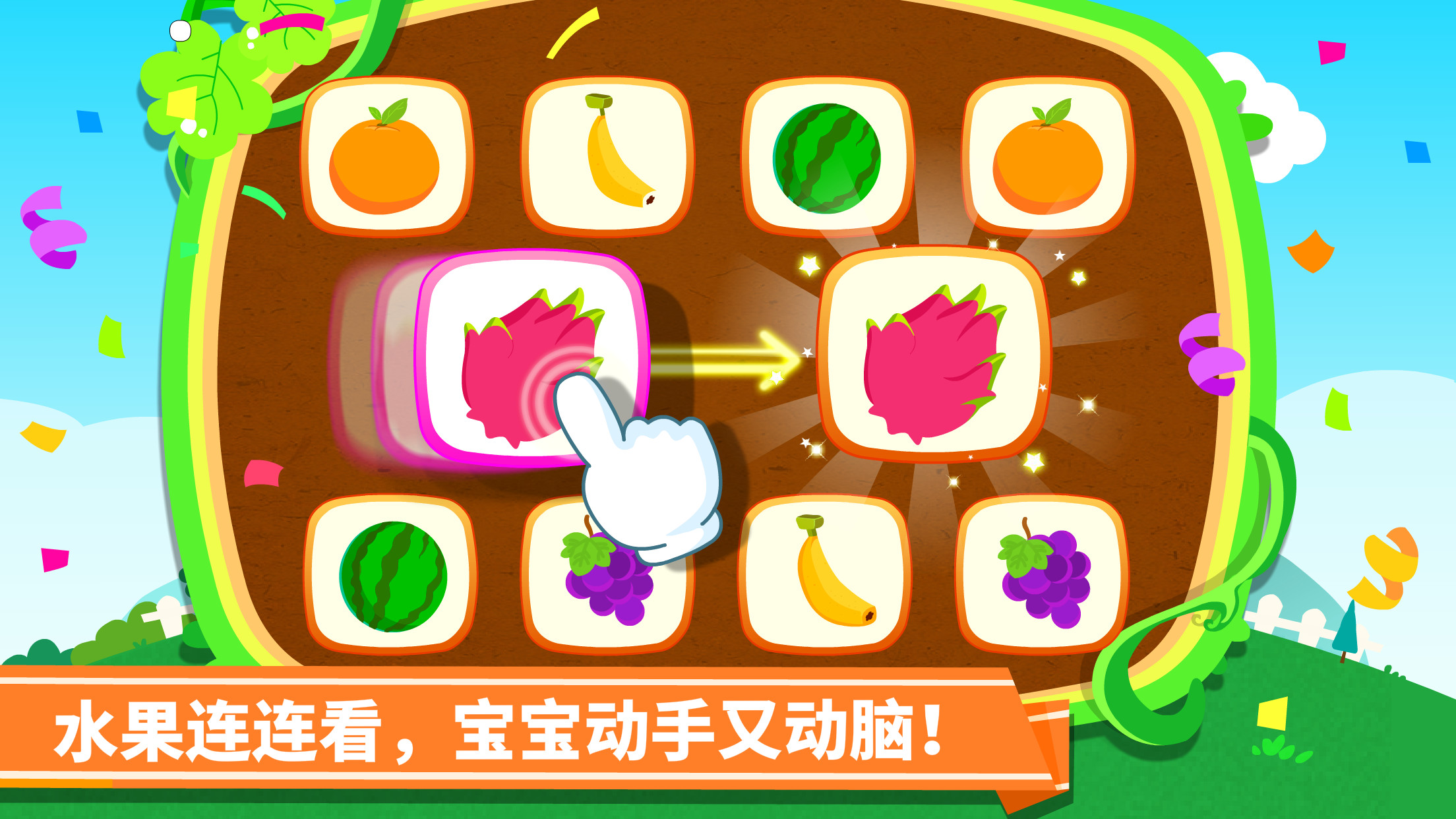 宝宝学水果截图3