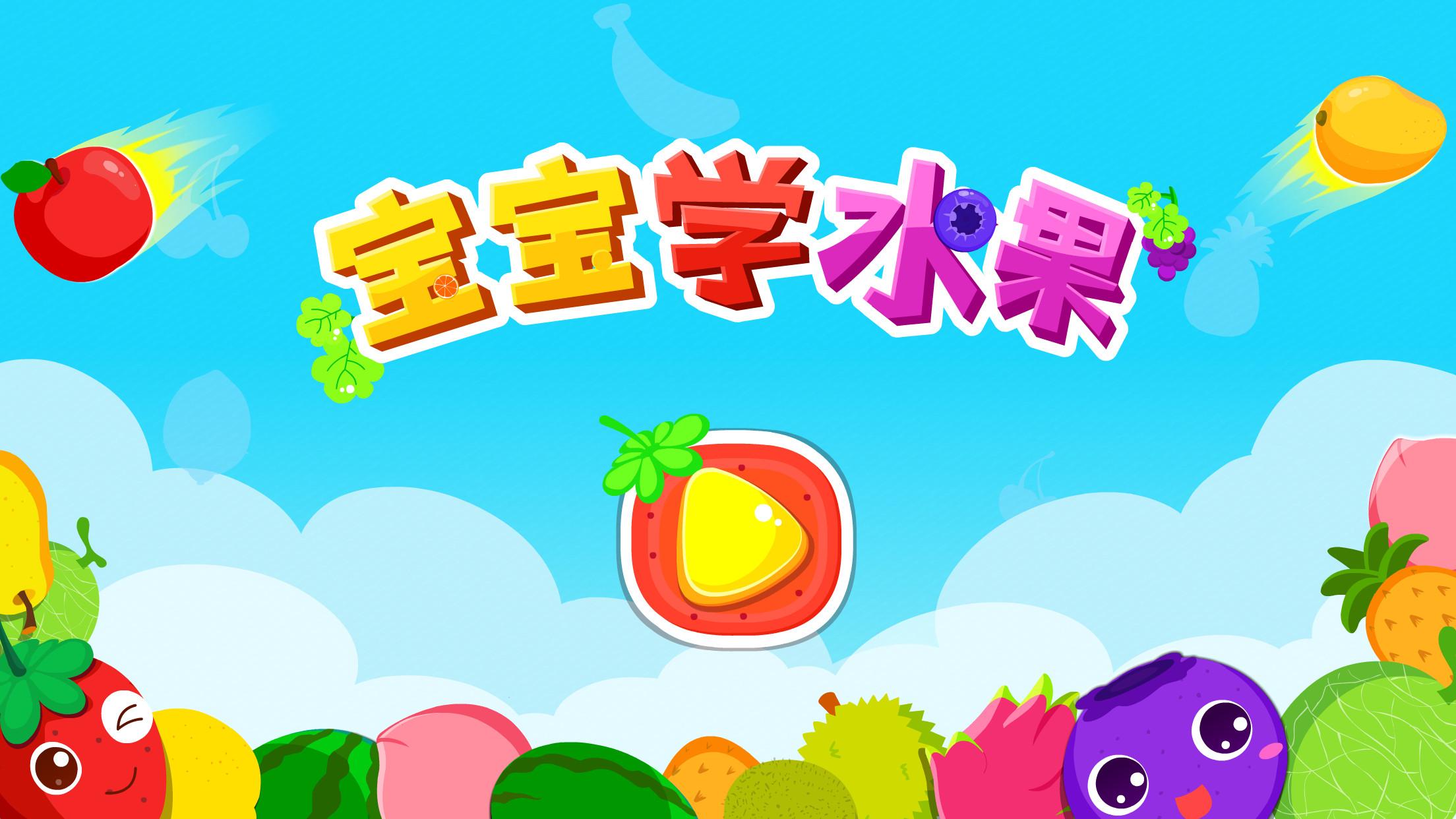 宝宝学水果截图5