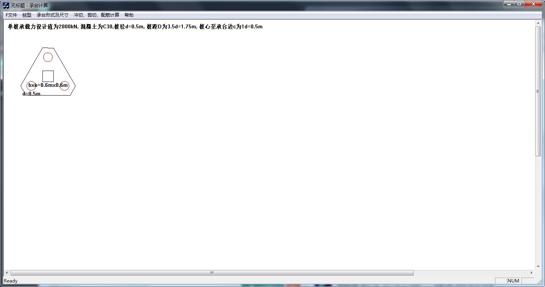 承台计算软件截图1