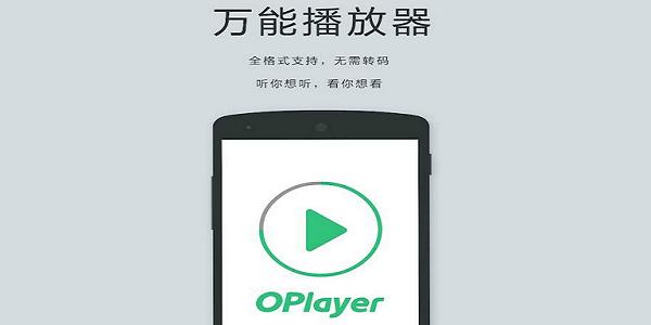 OPlayer-萬能播放器截圖