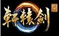 轩辕剑柒段首LOGO
