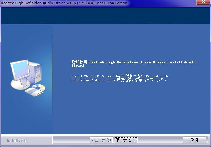 Realtek HD Audio音频驱动截图