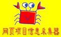 网页项目信息采集器段首LOGO