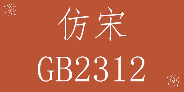 仿宋gb2312字体win10版截图