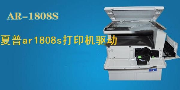 夏普ar1808s打印机驱动截图