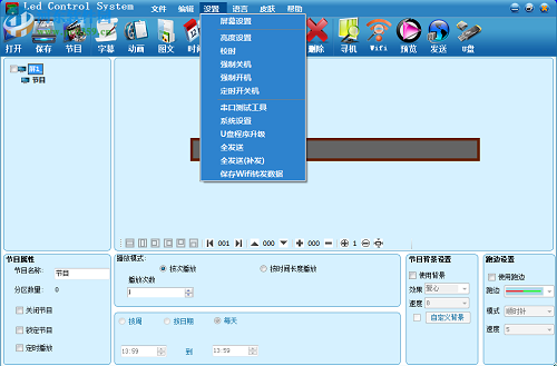 zh-u1led显示屏控制软件截图