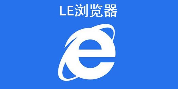 LE浏览器截图