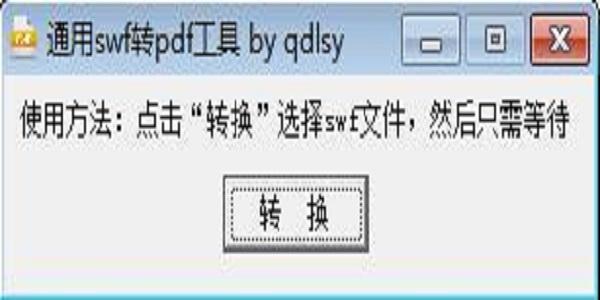 通用SWF转PDF工具截图