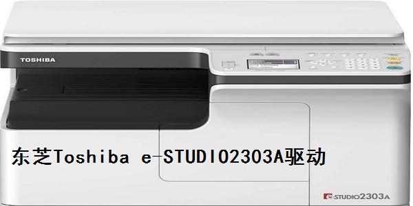 东芝Toshiba e-STUDIO2303A驱动截图