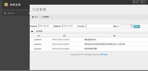 易安涉密文档管理系统截图