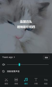 视频编辑王截图