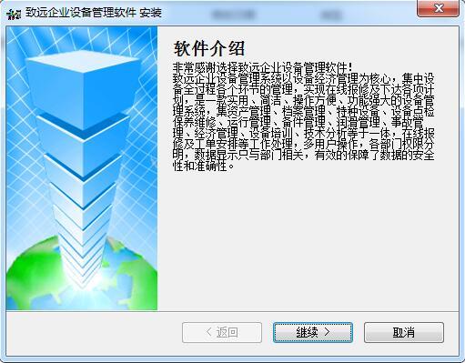 致远企业设备管理软件截图