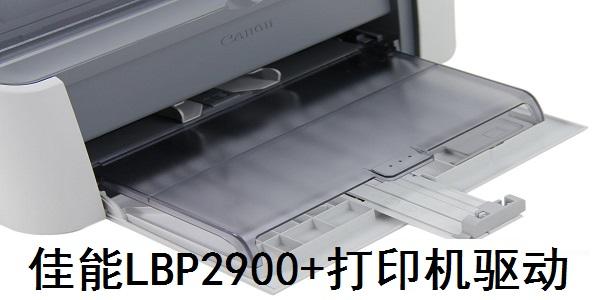 佳能LBP2900+打印机驱动截图