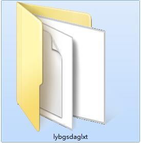 露浴办公室档案管理系统截图